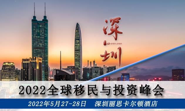 2022第16届全球移民与投资峰会